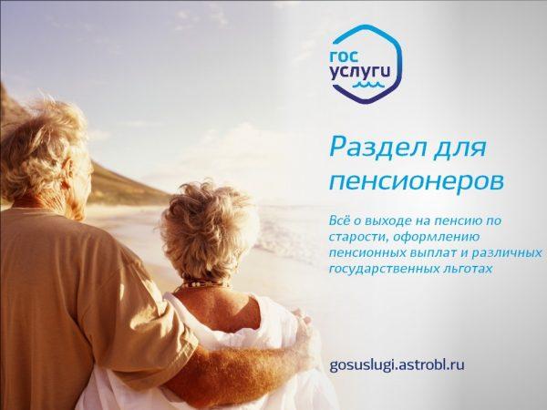 razdel-dlya-pensionerov