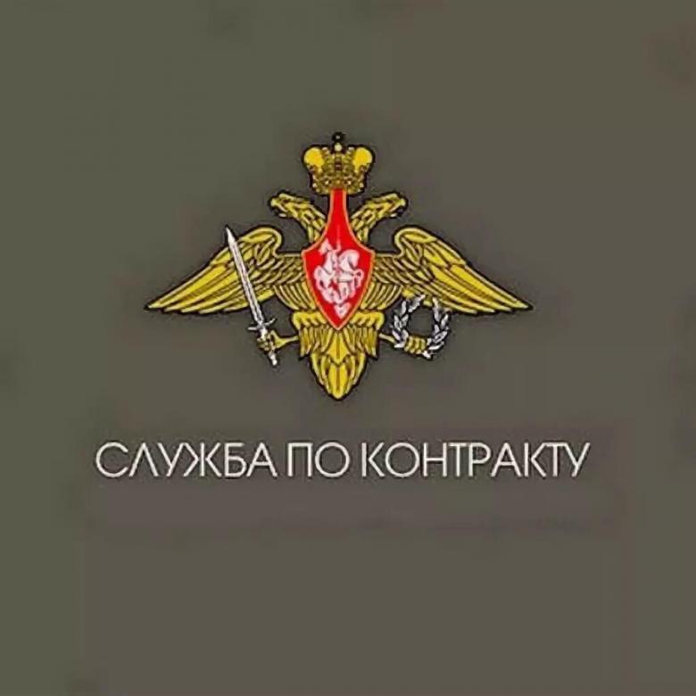 Порядок оформления на военную службу по контракту